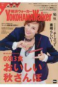 横浜ウォーカー 2018 秋の本