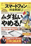 スマートフォン料金削減ガイド 2019の本