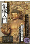 仏教がわかる仏像入門の本