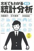 新版文系でもわかる統計分析の本