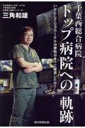 千葉西総合病院トップ病院への軌跡の本