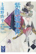 紫骸城事件の本