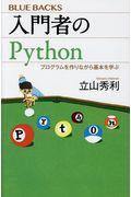 入門者のPythonの本