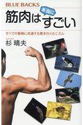 筋肉は本当にすごいの本