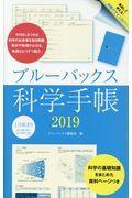 ブルーバックス科学手帳 2019の本