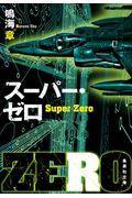 スーパー・ゼロの本