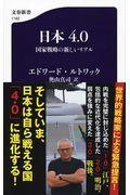 日本4.0の本