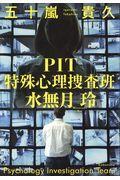 PIT特殊心理捜査班・水無月玲の本