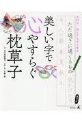 美しい字で心やすらぐ枕草子の本