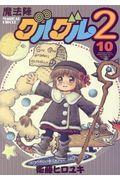 魔法陣グルグル2 10の本