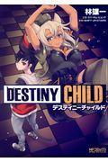 DESTINY CHILDの本