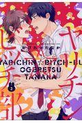 ヤリチン☆ビッチ部 3の本