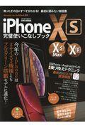 iPhone XS・XS Max・XR完璧使いこなしブックの本