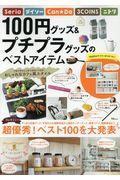 100円グッズ&プチプラグッズのベストアイテムの本