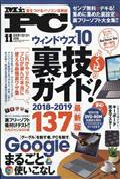 Mr.PC (ミスターピーシー) 2018年 11月号の本