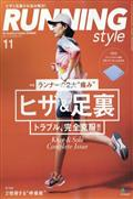 Running Style (ランニング・スタイル) 2018年 11月号の本
