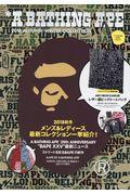 A BATHING APE 2018 AUTUMN/WINTER COLLECTION 2018の本