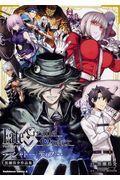 Fate/Grand Orderシャトー・ディフの本