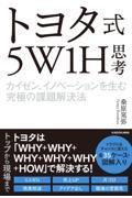 トヨタ式5W1H思考の本