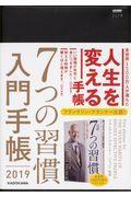 7つの習慣入門手帳 2019の本