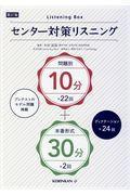 新訂版 センター対策リスニング10分(問題別)+30分(本番形式)の本