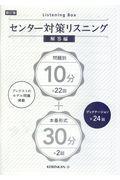 新訂版 センター対策リスニング10分(問題別)+30分(本番形式)解答編の本