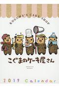 こぐまのケーキ屋さんカレンダー 2019の本