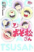 おそ松さん 7の本