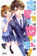 古屋先生は杏ちゃんのモノ 6の本