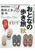 おとなの歩き旅 秋の本