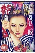 コミック艶 vol.1の本