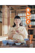 連続テレビ小説まんぷく Part1の本