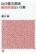 山口組三国志 織田絆誠という男の本