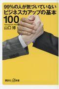 99%の人が気づいていないビジネス力アップの基本100の本