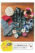 オーバルニットルームで編む大人のための初めての靴下、ミトン、帽子、スヌード、ブローチの本の本