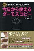 プライマリ・ケア医のための今日から使えるダーモスコピーの本