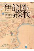 伊能図探検の本