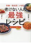 老けない人の最強レシピの本