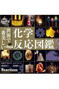 世界で一番美しい化学反応図鑑の本