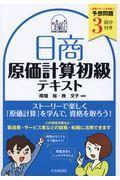 日商原価計算初級テキストの本