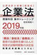 企業法理論科目集中トレーニング 2019年版の本