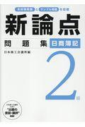 日商簿記2級新論点問題集の本