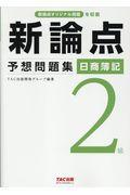 日商簿記2級新論点予想問題集の本