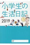 小学生の生活日記 2019の本