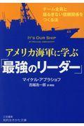 アメリカ海軍に学ぶ「最強のリーダー」の本