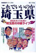 これでいいのか埼玉県の本