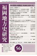 福岡地方史研究 第56号(2018)の本