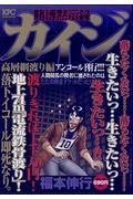 賭博黙示録カイジ 高層綱渡り編の本