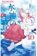 水神の生贄 10の本