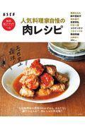人気料理家自慢の肉レシピの本